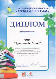 Швейная фабрика Эдельвейс Плюс Участие в выставках Диплом 13 го образовательного Форума Создай себя сам 2014 Краснодар 2014 Увеличить