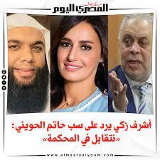صحيفة المصري اليوم | أشرف زكي يرد على سب حاتم الحويني: «نتقابل في المحكمة»