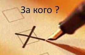 Резултат от изображение за Няма за кого да гласувам