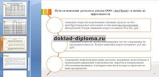 Дипломная работа Учёт и анализ доходов и расходов коммерческого  Диплом учет доходов и расходов организации