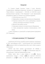 Отчёт по производственной практике Место прохождения практики ГУП  Это только предварительный просмотр