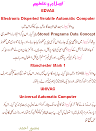 history of computer urdu pages computer history3 gif