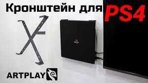 КРОНШТЕЙН ДЛЯ <b>PS4</b> - <b>ARTPLAYS</b>   КАК ПОВЕСИТЬ <b>PS4</b> НА ...