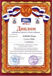Наши Успехи ГКУ СПДП г Дзержинска   который проводится региональным парламентом и автономной некоммерческой организацией Новое поколение с целью развития творческих способностей детей