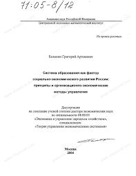 Диссертация на тему Система образования как фактор социально  Диссертация и автореферат на тему Система образования как фактор социально экономического развития России