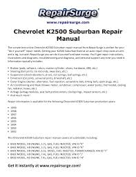 chevrolet k2500 suburban repair manual 1992 1999 repairsurge com chevrolet k2500 suburban repair manual the convenient online chevrolet k2500 suburban
