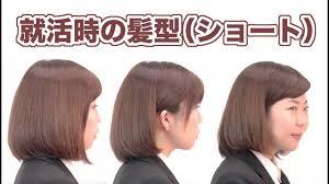 ショート就活面接証明写真で好印象な髪型ショートヘア模範例