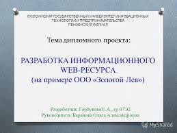 Презентация на тему РОССИЙСКИЙ ГОСУДАРСТВЕННЫЙ УНИВЕРСИТЕТ  1 РОССИЙСКИЙ ГОСУДАРСТВЕННЫЙ УНИВЕРСИТЕТ ИННОВАЦИОННЫХ ТЕХНОЛОГИЙ И ПРЕДПРИНИМАТЕЛЬСТВА ПЕНЗЕНСКИЙ ФИЛИАЛ Тема дипломного проекта