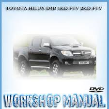 TOYOTA HILUX D4D 1KD-FTV 2KD-FTV WORKSHOP REPAIR SERVICE MANUAL IN ...