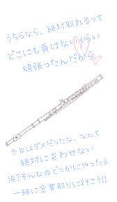 吹奏楽コンクールの画像623点5ページ目完全無料画像検索のプリ画像