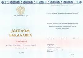 Образцы дипломов РФЭИ г Сызрань Специализация ЭКОНОМИКА  diploma bachelor