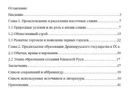 Оформление курсовой работы правила и примеры Пример оглавления курсовой работы
