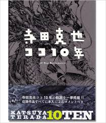 katsuya terada 10 ten 10 years retrospective art book anese edition