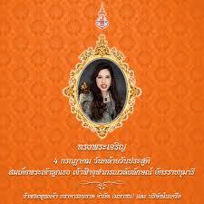 Thanachart Bank - วันที่ 4 กรกฎาคม ของทุกปี...