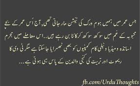Urdu Quotes Urdu Says Black Background Images Urdu Thoughts