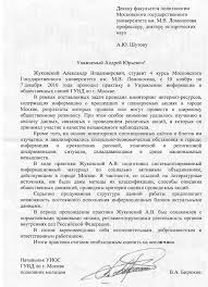 Отзывы Москве Жуковский Александр Владимирович