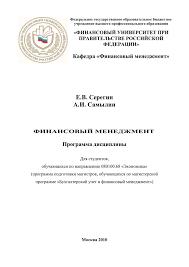 ФМ для БУиФМ Финансовый Университет при Правительстве РФ