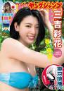 三吉彩花の最新水着(10)