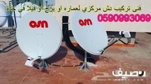 Satellite Dish Network Installation Technician In Jeddah