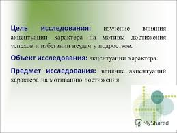 Презентация на тему Курсовая работа Влияние акцентуации  5 Цель исследования изучение влияния акцентуации характера