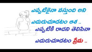 Telugu Love Quotations Heart Touching Telugu Love Quotes Images