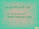 لیوان کاغذی 60 سی سی