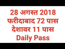 Delhi Darbar Satta Chart Videos Matching 28 August All Game Satta Satta Chart