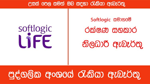 We offer different types of life insurance and we can help. Job Vacancy In Srilanka Insurance Assistant Alternate Channel Ward Place Softlogic Life Insurance Plc