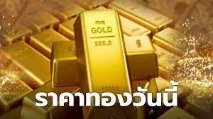 ราคาทองคำโลกล่าสุด