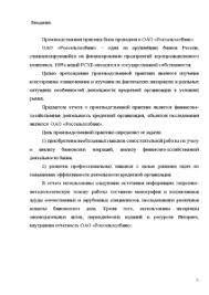 Отчет по производственной практике в ОАО Россельхозбанк Отчёт  Отчёт по практике Отчет по производственной практике в ОАО Россельхозбанк 5