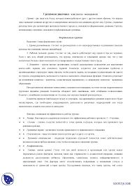 Групповая динамика конспекты менеджмент docsity Банк Рефератов Скачать документ