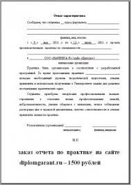 Отчет по практике по управлению персоналом на заказ характеристика в отчете по практике по управлению персоналом