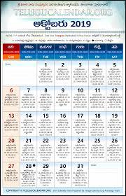 2019 October Calendar Telangana Telugu Calendars 2019 October Festivals Pdf