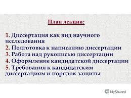 Презентация на тему Б Т Пономаренко доктор исторических наук  2 План