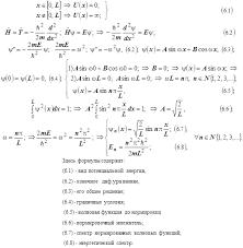 Реферат Уравнение Шрёдингера для простейших стационарных движений  Имеются и иные важные её приложения