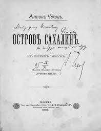 А П Чехов как писатель врач ostrov saxalin 384x500 1