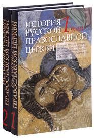 История Русской <b>Православной</b> Церкви. В 2 томах (<b>комплект</b>)