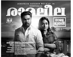 Ramaleela Twitter Review This Is How The Audience Reacted To The Cool Life Bor Malayalam