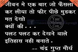 Motivational Quotes Messages in Hindi   Hindi Motivational Quotes ...