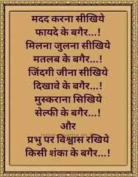 Beautiful God Quotes In Hindi Best of 24 Best Poonam Images On Pinterest Punjabi Quotes Hindi Quotes