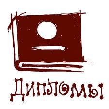 Дипломы Цена в Москве Типография Магазин полиграфических услуг  Печать дипломов дизайн и изготовление