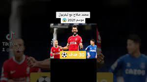أرقام محمد صلاح مع ليفربول موسم 2021 😱 - YouTube