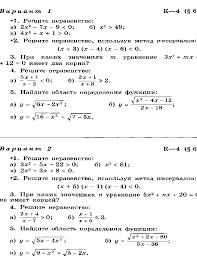 Задания по теме Арифметическая прогрессия  Контрольная работа №5 Уравнения и неравенства с двумя переменными