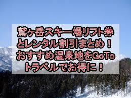 鷲ヶ岳 スキー 場 レンタル