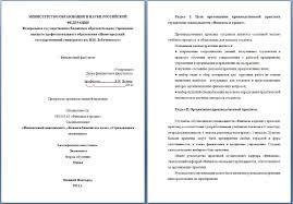 Отчет по преддипломной практике в бухгалтерии ип Отчет по производственной практике по бухгалтерскому учету в