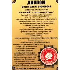 Купить Плакетка Диплом Лучший руководитель ПЛ в Москве  Плакетка Диплом Лучший руководитель
