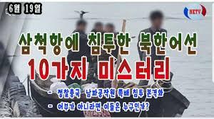북한 어선 삼척항에 대한 이미지 검색결과