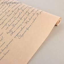 """<b>Бумага упаковочная</b> крафт """"Письмо Татьяны"""" 0,7 х <b>10 м</b> ..."""