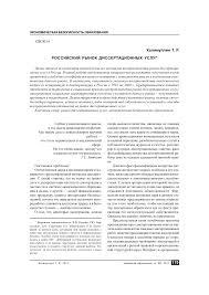 Российский рынок диссертационных услуг тема научной статьи по  Показать еще