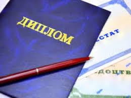 Новые дипломы крымских вузов будут недействительными в Украине  Новые дипломы крымских вузов будут недействительными в Украине Новости Севастополя
